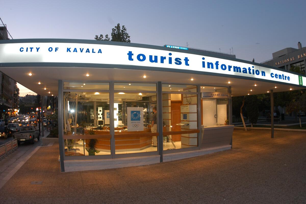 Информационный центр для посетителей Кавалы , фотография Макиса Павлидиса