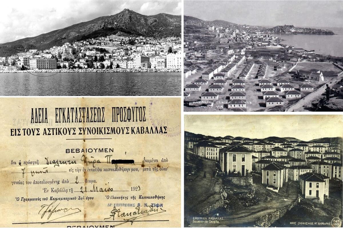 Καβάλα 1922-1930. Η στέγαση των προσφύγων και οι προσφυγικοί συνοικισμοί - φωτογραφία lykourinos-kavala.blogspot.gr