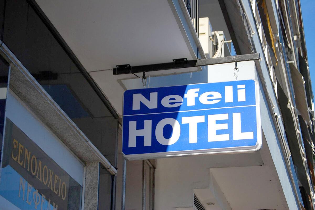 Hotel Nefeli - Fotoarchiv von Hotel Nefeli